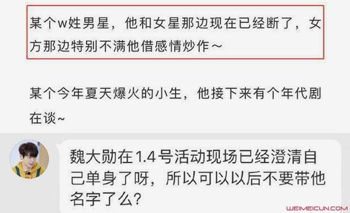 网曝杨幂魏大勋分手